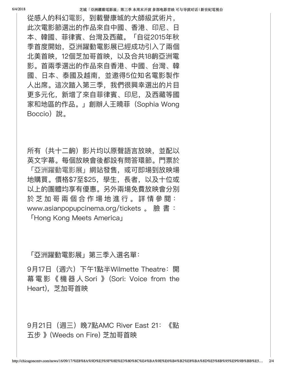 2芝城「亞洲躍動電影展」第三季 本周末开演 多部电影首映 可与导演对话 _ 新世紀電視台.jpg