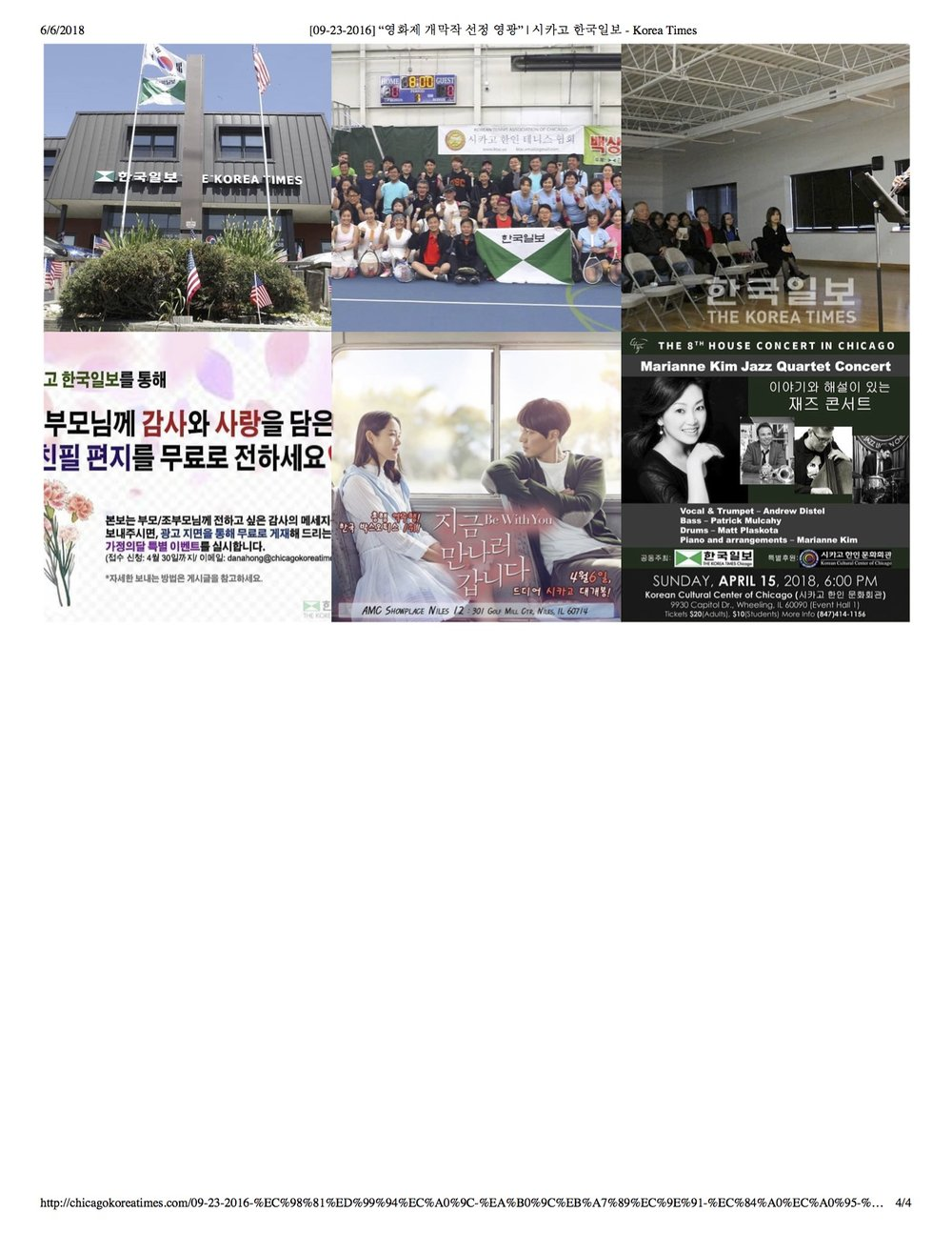 """4[09-23-2016] """"영화제 개막작 선정 영광"""" _ 시카고 한국일보 - Korea Times.jpg"""
