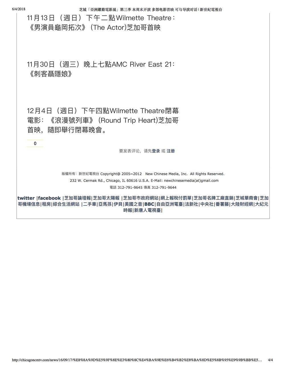 4芝城「亞洲躍動電影展」第三季 本周末开演 多部电影首映 可与导演对话 _ 新世紀電視台.jpg