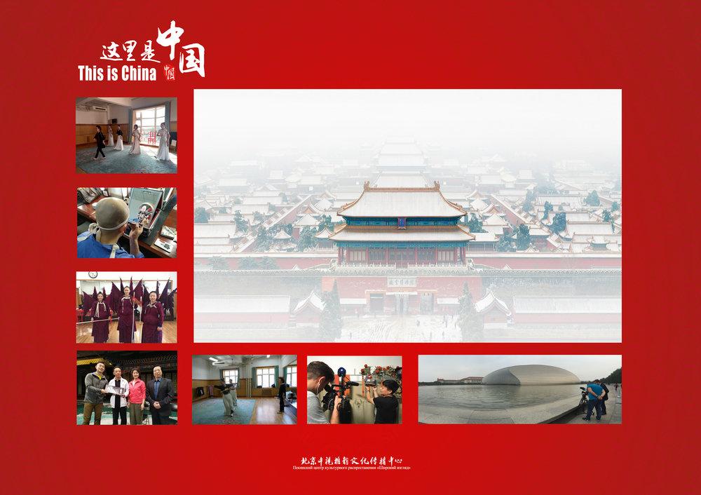Episode: The Beijing Opera: Reality and Eternity