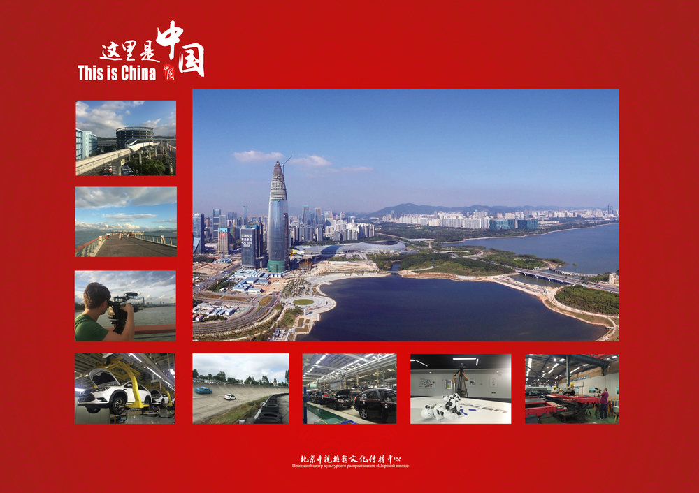 Episode: Shenzhen: City Of The Future