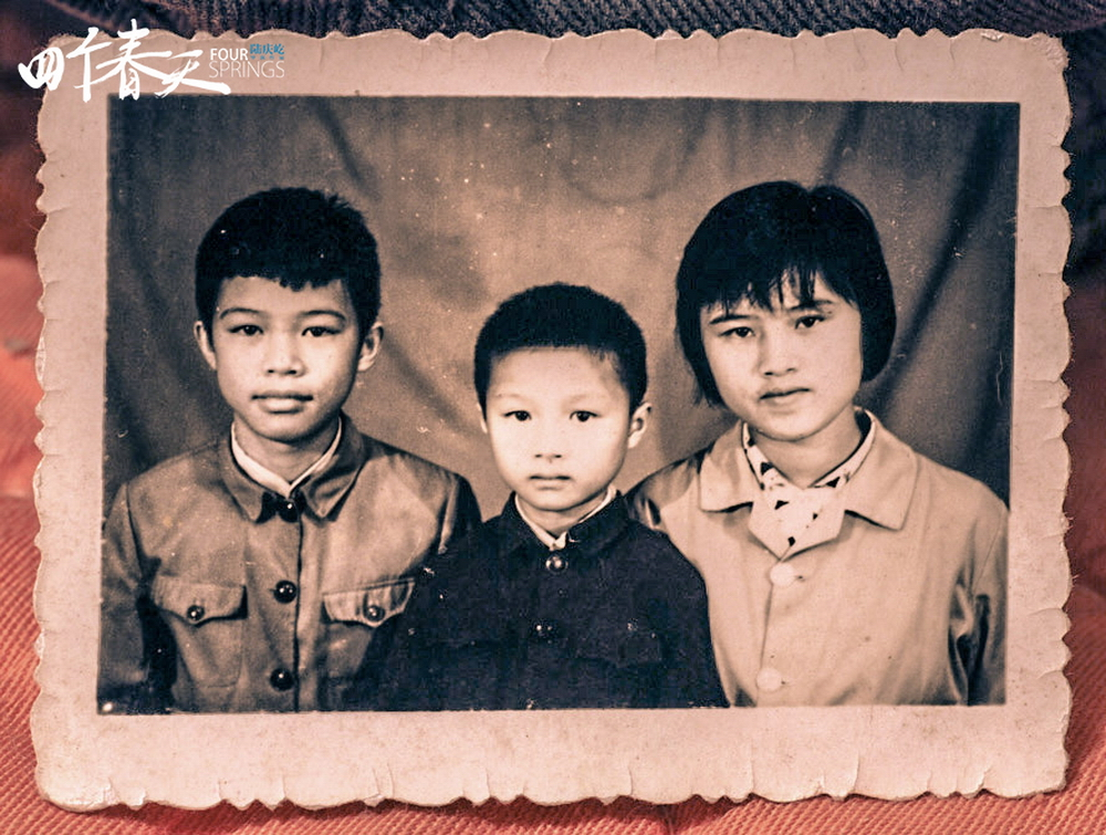 Director and his brother and sister 导演与哥哥姐姐合照.jpg