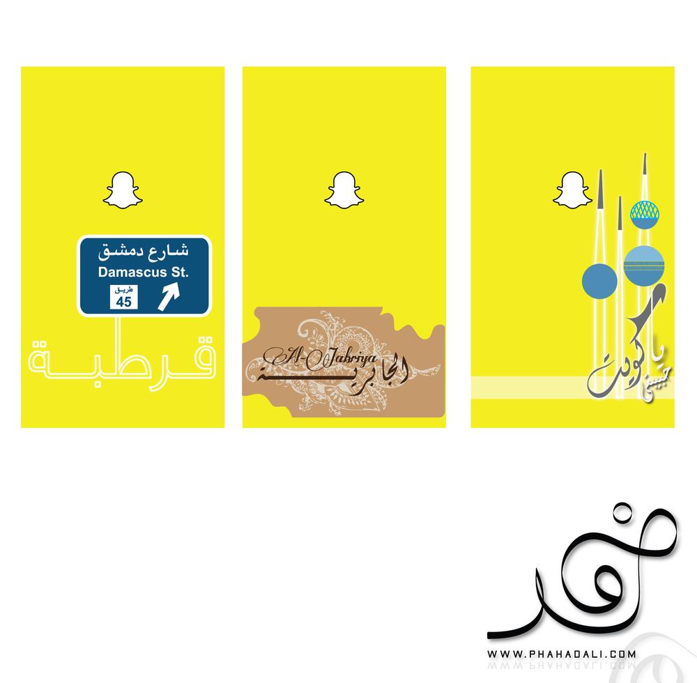 Snapchat Geofilters For Kuwait Www Phahadali Com