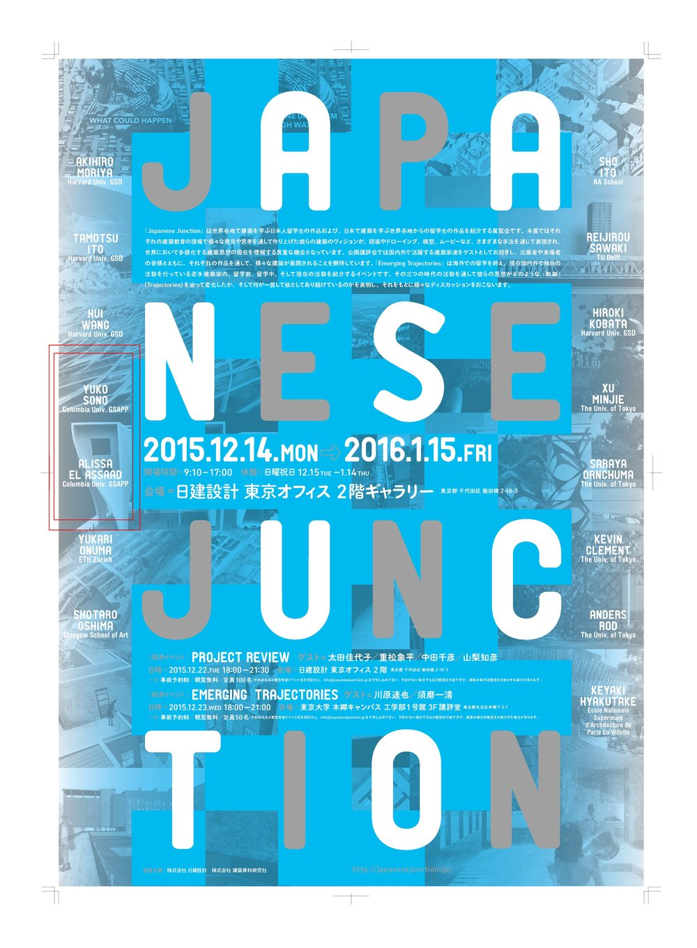 JapaneseJunction2015_2016_2_Page_1.jpg