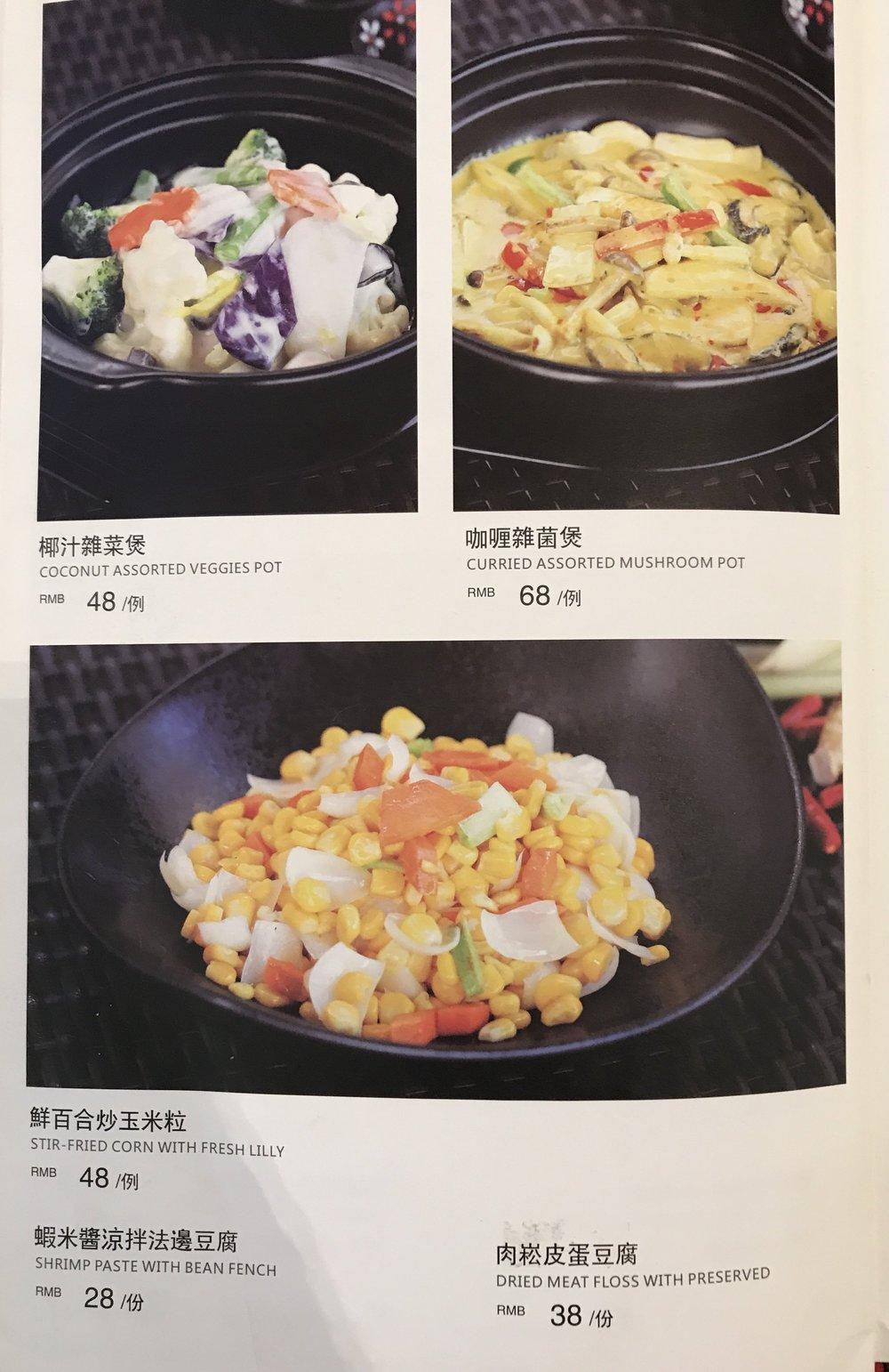 china-picture-menu-1.jpg