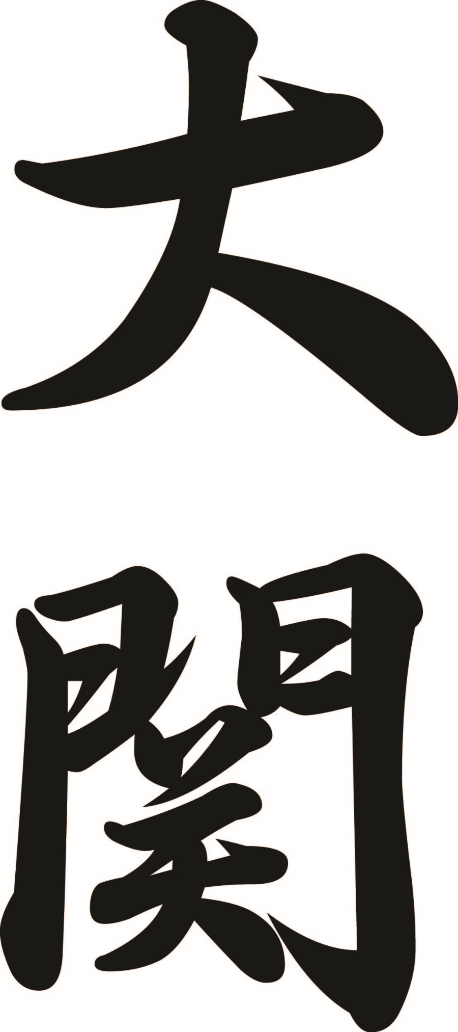 The Ozeki moniker in Kanji. Calligraphy by  Asian Brush Arts & Graphic Design LLC .