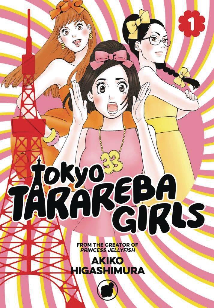 TOKYO TARAREBA GIRLS GN VOL 01