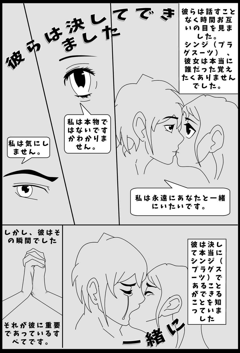 "A page from a manga I made. The original idea is for this to be a manga story that is told throughout designs on shirts. This first page is about two lovers who want to be together but cannot because. as the female character states,""she is not real."" This is a rough sketch that was done in a few hours that still needs finalizing lines and detailing."