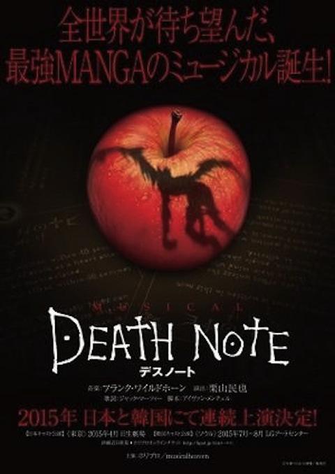 deathnotemusical-poster