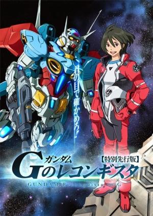 GundamReconG
