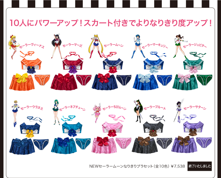 SailorMoonOutfits