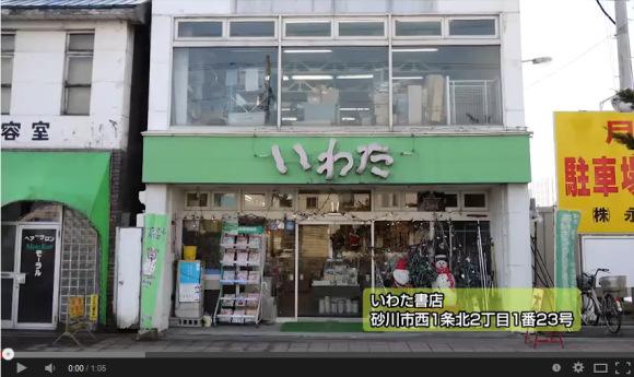 IwataBookstore.jpg