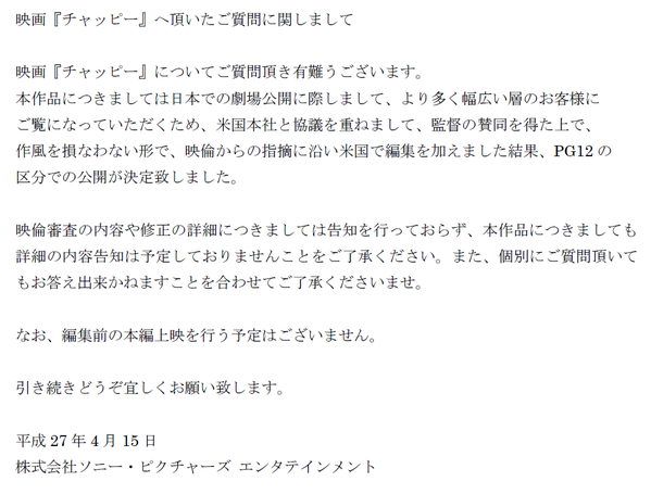 SonyPicJapanTweet