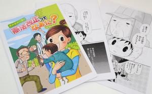 LDP_manga02