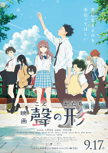 A Silent Voice (Koe no Katachi) anime feature poster.