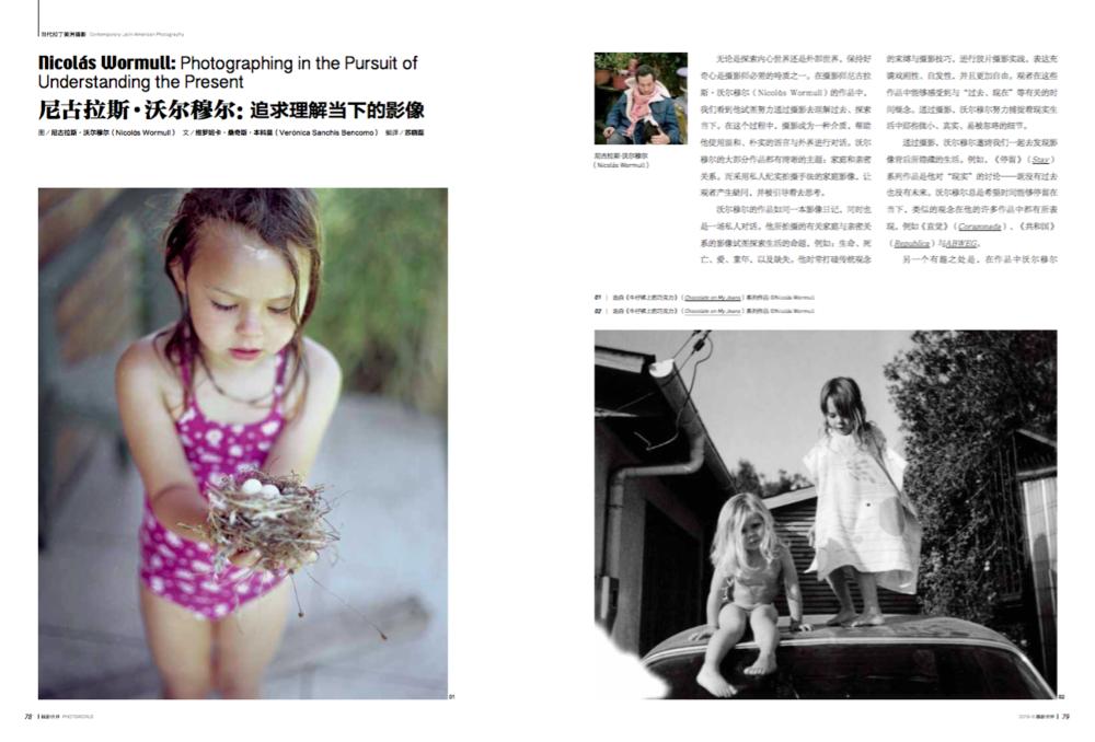 Photo World magazine (China)