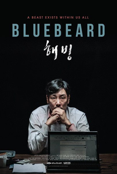 BLUEBEARD | S KOREA | THRILLER