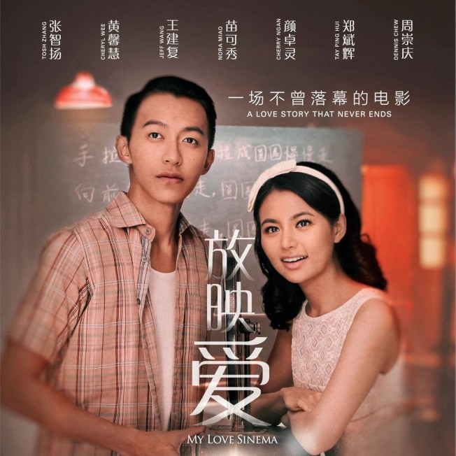 MY LOVE SINEMA | SINGAPORE | DRAMA