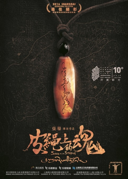 SOUL ON A STRING | CHINA | DRAMA