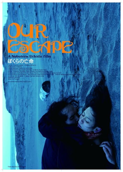 OUR ESCAPE (BOKURA NO BOMEI) | JAPAN | DRAMA
