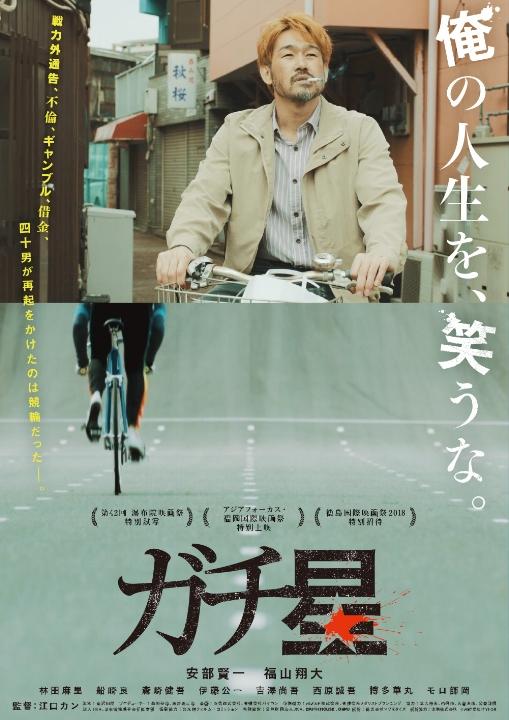 RIDING UPHILL (GACHI BOSHI) | JAPAN | DRAMA