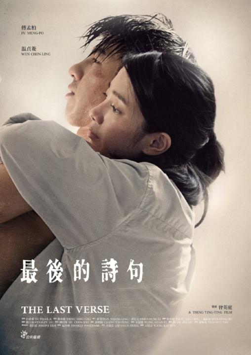 THE LAST VERSE | TAIWAN | DRAMA
