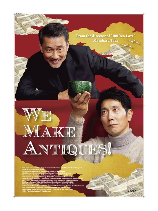 WE MAKE ANTIQUES! | JAPAN | COMEDY