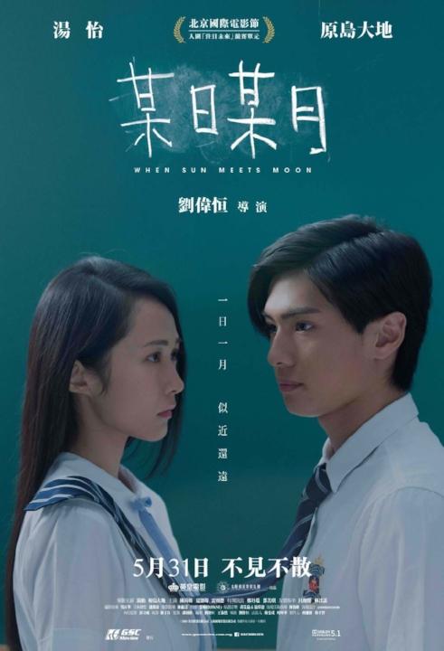 WHEN SUN MEETS MOON | HONG KONG | ROMANCE