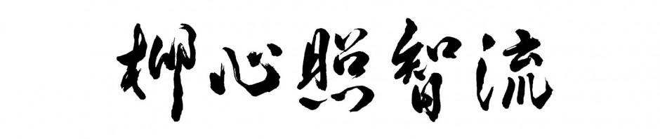 ryushinshouchiryu_calligraphy