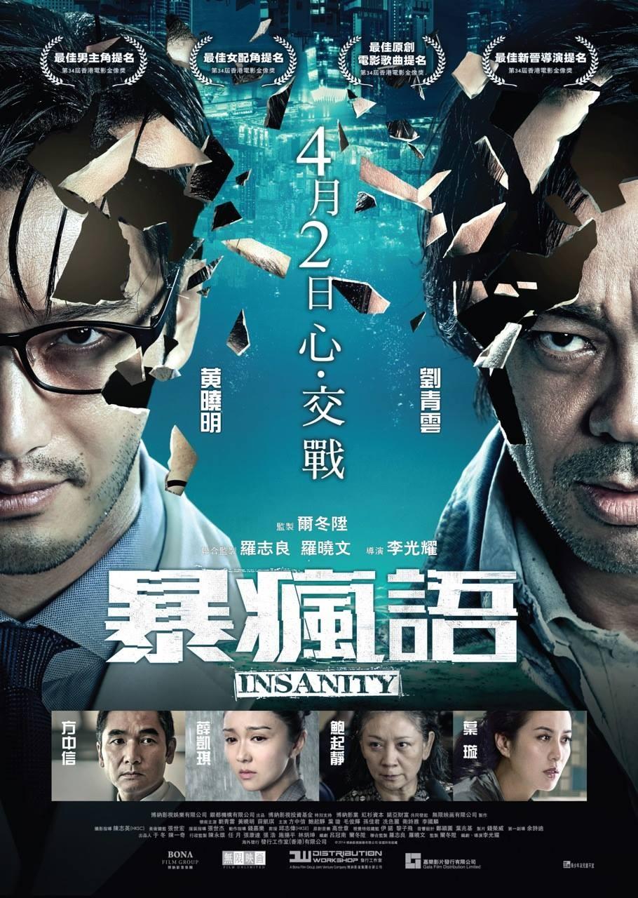 Bao_Feng_Yu_poster.jpg