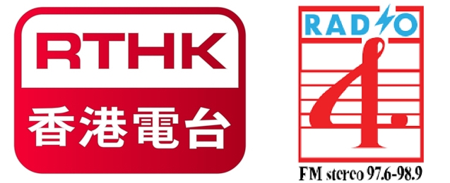 """Operation Red Sea"" Soundtrack Presentation with Synthia Ko  RTHK Radio 4 (Part 2, 02:05)"