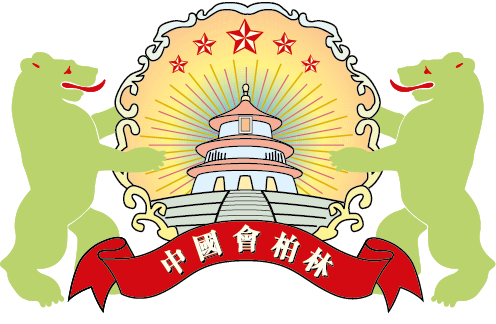 China Club Berlin