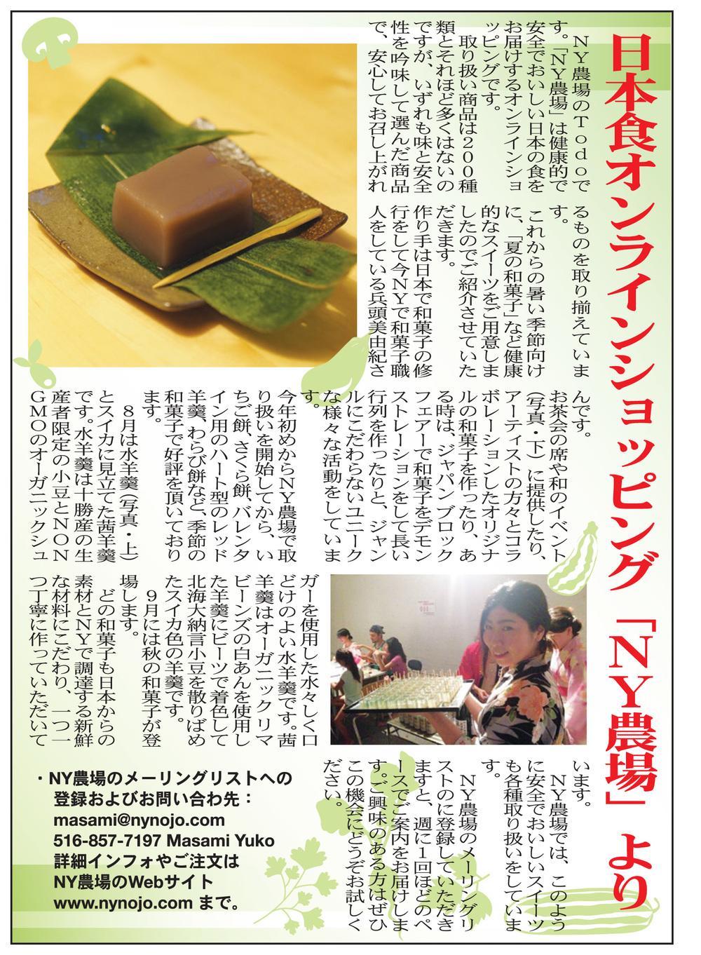 NYnojo080115 Wagashi.jpg
