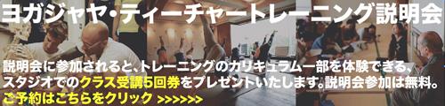 YogaJaya Teacher Training Information Session