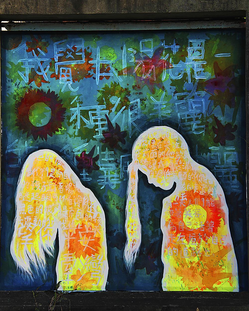 '花的孩子 (Flower Child): The Qiaotou Portrait Project' (2015) Image courtesy of artist.