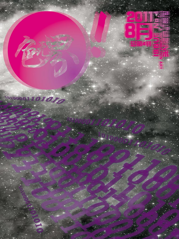 封面8月刊-封面-01.jpg