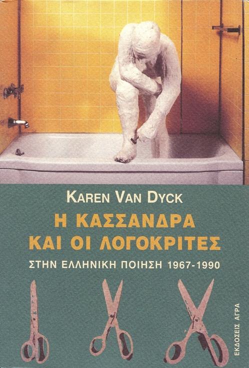 Η Κασσανδρα και οι Λογοκριτες: Στην Ελληνικη Ποιηση 1967-1990