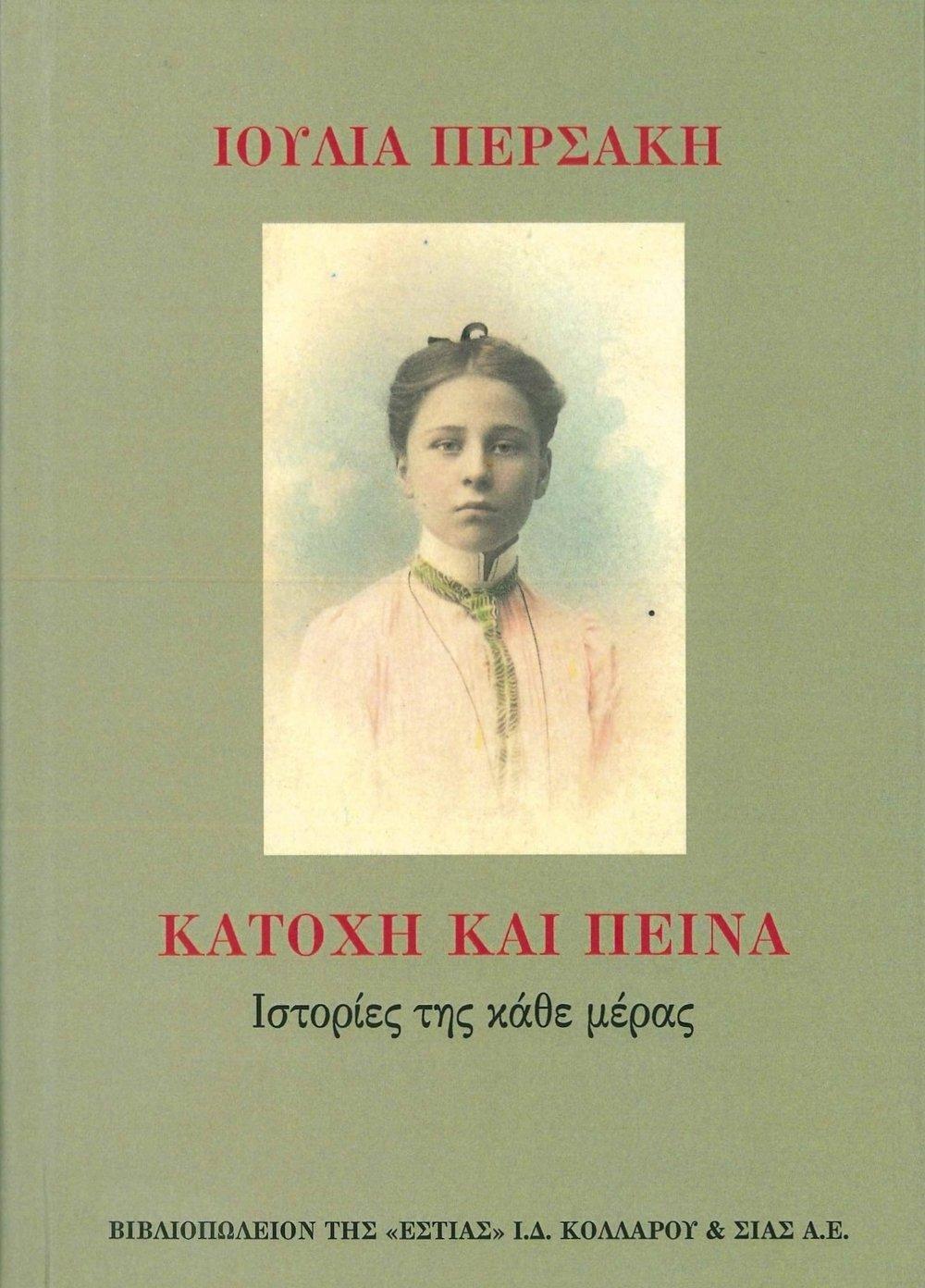 Ioulia Persaki: Katohi kai peina: Histories tis kathe meras