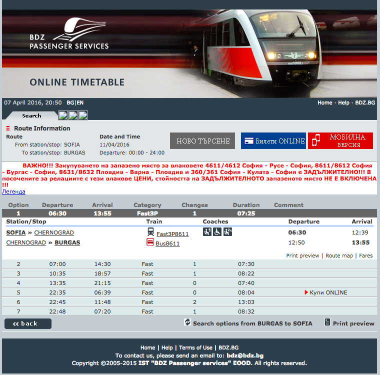 Screenshot taken from http://www.bdz.bg, a regional train website in Bulgaria