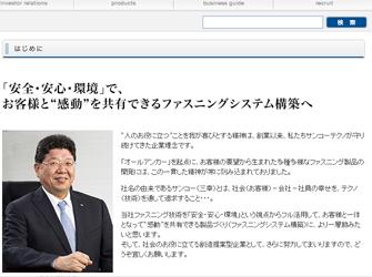 日本三幸株式會社網頁 (按圖進入連結)