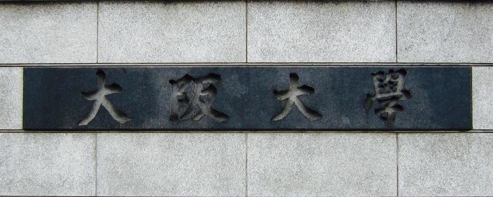Haupteingang der Ōsaka Universität (Suita Campus) 2015  © Wolfgang Schwentker