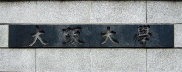 大阪大学の正門 (吹田キャンパス) 2015  © Wolfgang Schwentker