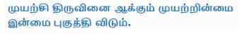 Thirukural # 616 By ThiruValluvar.