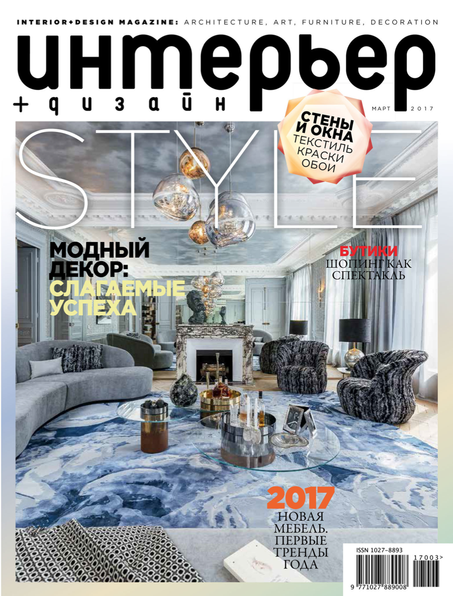 Interior Design - Russia - 01/17