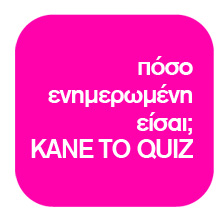 kane-quiz.jpg