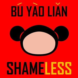 MAY   Shameless, Cas Sutherland and Scratching Beijing