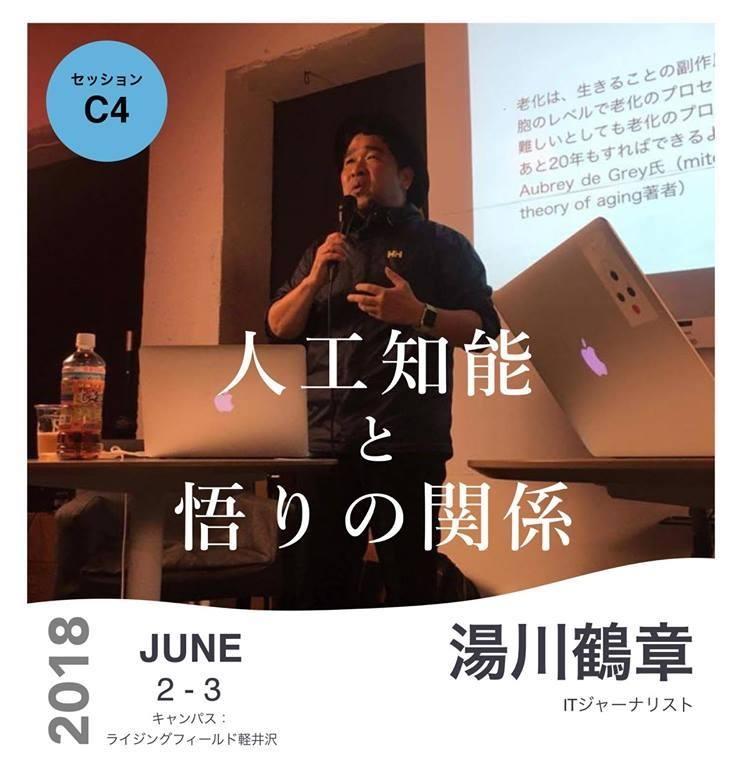 湯川鶴章 - (ITジャーナリスト)【内容】このまま技術が進化していくと人間の生き方はどうなるか、日本有数のITジャーナリストが未来を語る講座。「合理的思考は人工知能の役割になっていくので、人間はさらに人格形成の方向に進む。人間の次のレベルへの進化って始まってるのかもしれない。今まで悟りを開く人って突然変異的に少なかったんだけど、これからはだれもがフツーに悟りを開いた状態になっていくんじゃないかなって思ってます。それが人間の進化であり、人工知能には出せない人間の価値になるんじゃないかって思います。」【プロフィール】ITジャーナリスト。高校卒業後、渡米。在米20年のうち15年間をシリコンバレーで過ごす。新聞配達アルバイトから新聞記者になり、2010年に独立し、2歩先の未来を読む少人数勉強会「TheWave湯川塾」を主宰。テクノロジーと精神性が車の両輪となって明るい未来を拓くことを確信している楽観主義者。趣味は、ヨガと瞑想。妻が美人なのが自慢。 http://thewave.jp  https://www.facebook.com/tsuruaki.yukawa