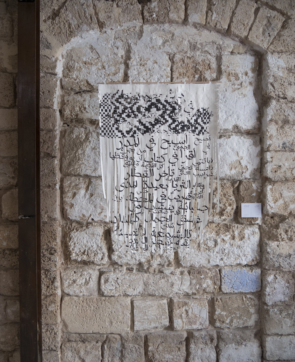 A poem about a station by an unknown poet | Ink on woven paper, 70x100 cm   *Source language: Arabic