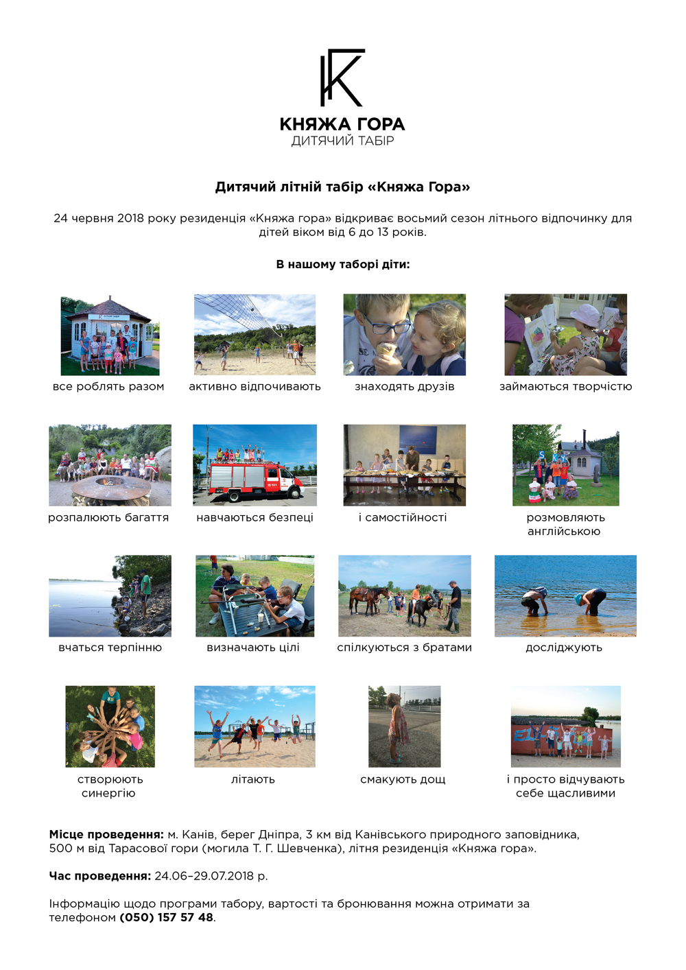 kh camp 2018 vertical align text bot-01.png