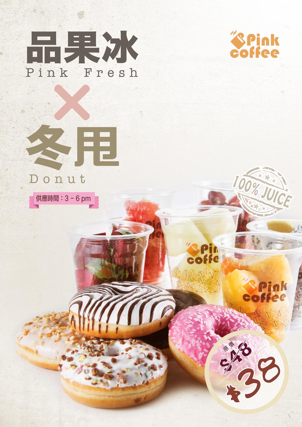 由8月31起,可以去Pink Coffee 嘆全新Tea Set啦!  多款人氣推介品果冰,加上15款造型精美嘅冬甩任你配搭,只售$38咋!每日下午3-6,都有供應!快啲嚟試吓啦!